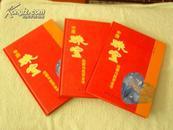 中国珠宝收藏与艺术投资 上中下 天津古籍出版社