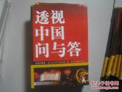 透视中国问与答:2009:[中文版]