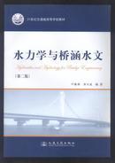 水力学与桥涵水文  第二版