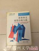 世界华文微型小说大成 精装 洪丕谟、叶永烈、苏童、江曾培、范小青等10位著名作家签名本 D3