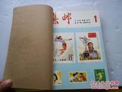 集邮:1982年合订本1-12期,好品