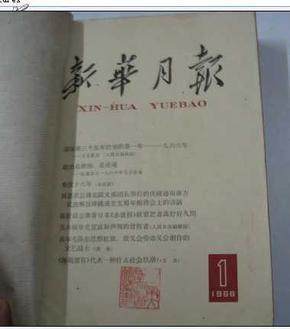新華月報1966年1,2,3期合訂本 館藏