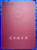 中国历代玺印艺术(8开精装)