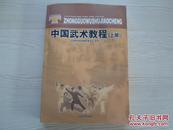 中国武术教程 上册