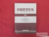 中国哲学年鉴 2007