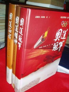 奥运辉煌丛书(全三册)