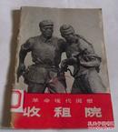 革命现代泥塑:收租院(画册)内有毛主席语录和林副主席指示