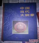 中国当代大铜章