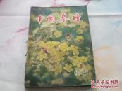 中国养蜂 1984年1,2,3,4,5,6期全年合订。双月刊,左侧两个孔穿线装订。整体品相不错。都是养蜜蜂的文章