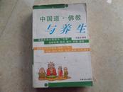 中国道·佛教与养生