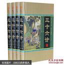 三十六计:图文珍藏版国学经典文库。全4册