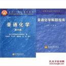 普通化学(第六版)浙江大学,王明华+解题指南  共两本