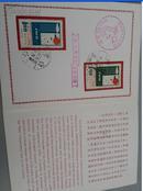 国际水文十年纪念邮票