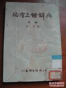 北方土语辞典(初编)