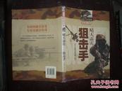 走进主力兵系列:晴天霹雳--狙击手(08年1版1印)