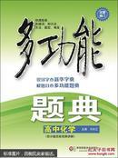 多功能题典·高中化学(第4版 全新修订)
