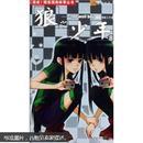 漫迷精选漫画故事丛书:狼之少年8