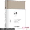 """""""渡""""书系:好一双中国眼睛(正版现货)近十品 绝版图书"""