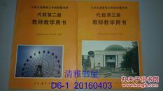 九年义务教育三年制初级中学 代数 第二、三册【教师教学用书】2本合售