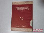 参观苏联邮电局1951年9月 初版