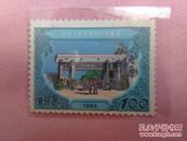 中华人民共和国印花税票 高面值100元