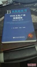 文化蓝皮书―中国文化产业发展报告(2012―2013)