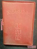1966年淮南医学专科学校工作证