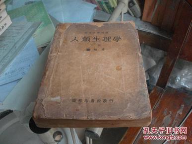 民国医药书:(部定大学丛书)人类生理学 下册(无后封皮,特价)