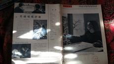 人民画报  1963  3    总176  缺封面封底   内有北大荒版画
