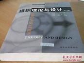 工商管理经典译丛·战略与组织管理系列:组织理论与设计(第10版)