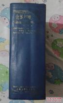 金属切削手册    第二版