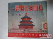 中国的世界第一(第二册)( 插图本        F1
