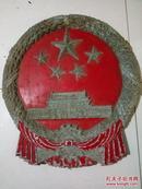 中华人民共和国国徽(铝制材料)