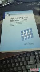 教育部哲学社会科学系列发展报告:中国文化产业年度发展报告(2013)正版库存现货实物拍图