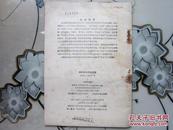 农村安全用电常识1957年版       F1