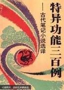 特异功能三百例:古代笔记小说选译