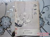 罕见:佟世清(59年1版1印)      F1