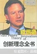 彼得斯创新理念全书
