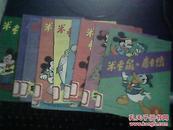 米老鼠·唐老鸭(1-10册全)馆藏 品好