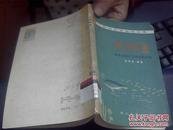 非洲鲫鱼----在北京地区引种养殖经验(1974年1版1印印数8550册)