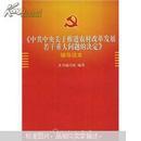 《中共中央关于推进农村改革发展若干重大问题的决定》辅导读本