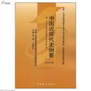 中国近代史纲要:2008年版