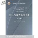 信号与线性系统分析 (第4版) 吴大正主编  高等教育出版社