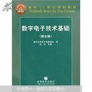 数字电子技术基础 (第5版) 阎石主编  高等教育出版社