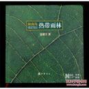 海南岛:热带雨林(精)