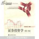 证券投资学(第三版)霍文文