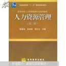 人力资源管理/第二版/陈维政,余凯成,程文文