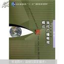 当代广播电视概论  第二版2版 陆晔 赵民 复旦大学出版社