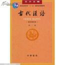 古代汉语.第二册