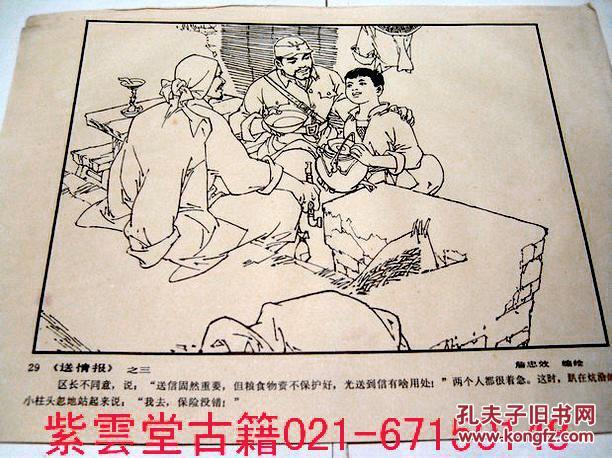 红色文献.早期70年代.连环画.(小柱头智送鸡毛信)(送情报)  #3535